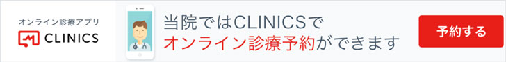 当院ではCLINICSでオンライン診療予約ができます。予約する